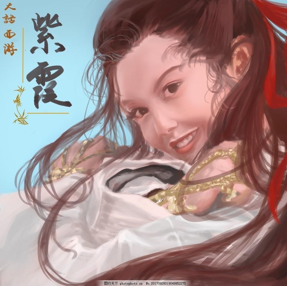 大话西游紫霞仙子手绘