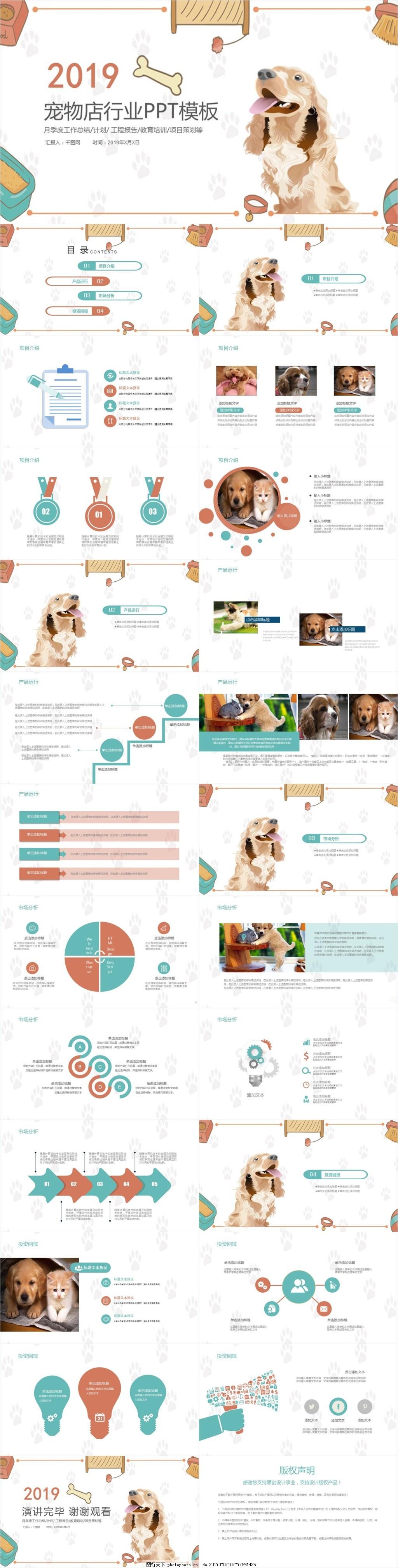 宠物店可爱宠物萌物风格PPT模板,宠物ppt,宠物医院,宠物俱乐部,宠物美容,宠物托管,宠物寄养