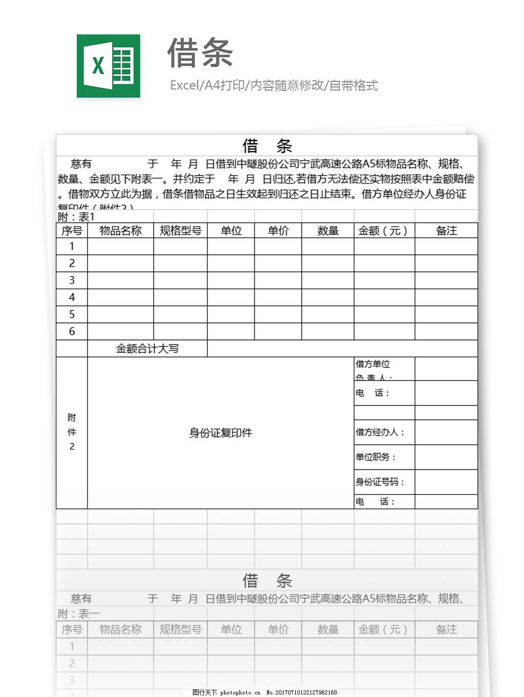 借条excel表格模板,图表,表格设计,报表,范文,财务报表,借据