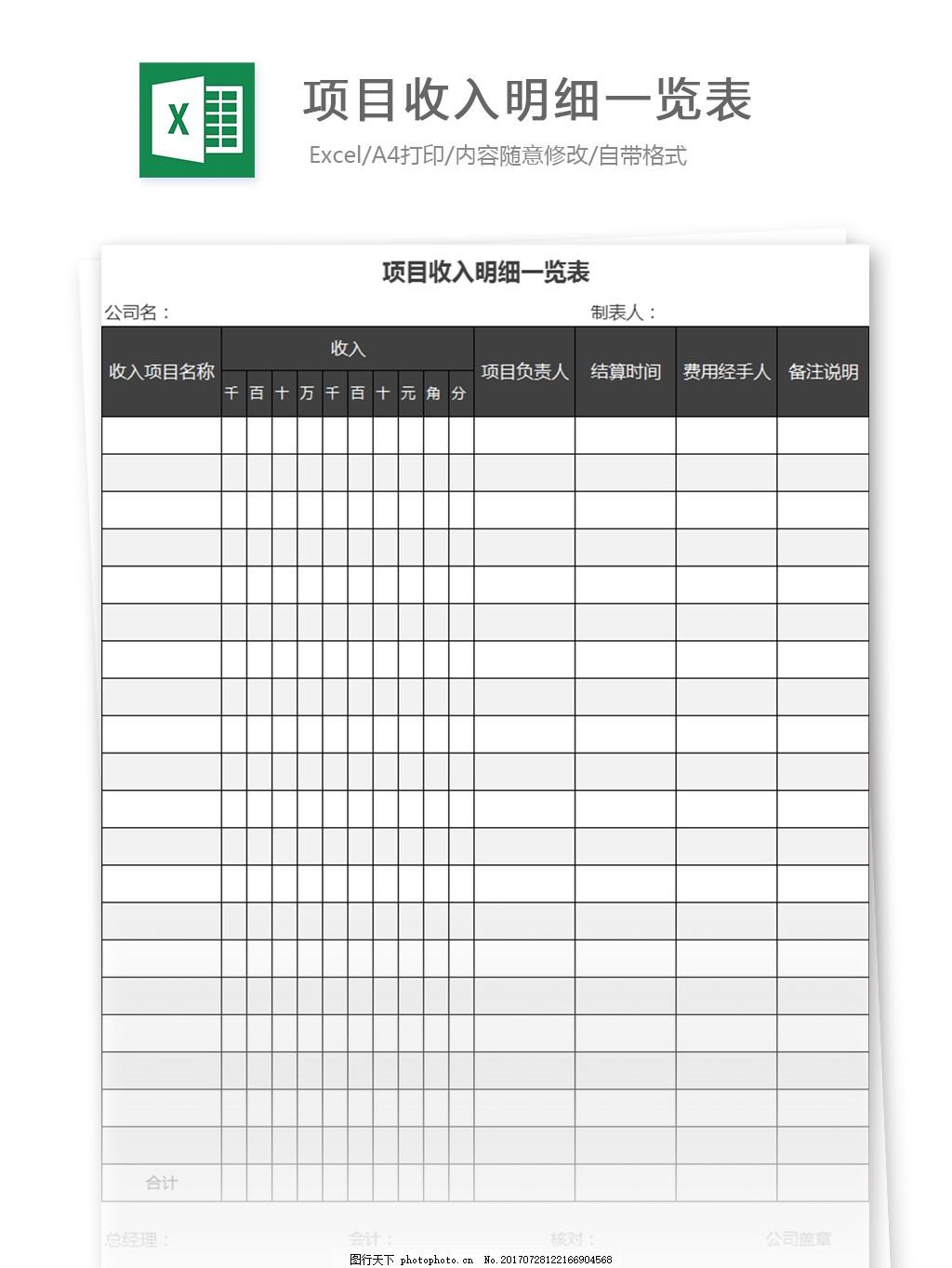 项目收入明细一览表excel表格模板,图表,表格设计,统计,报表,员工,客户