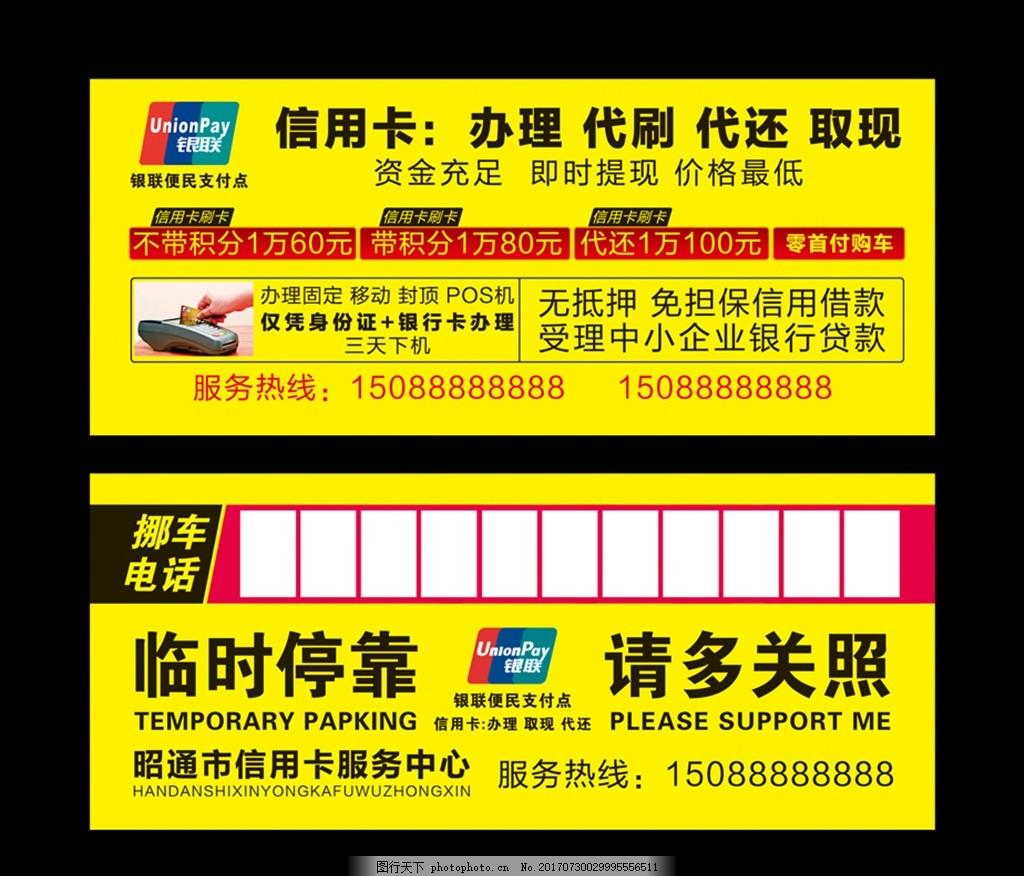 卫浴名片模板_停车卡图片_名片卡片_广告设计-图行天下素材网