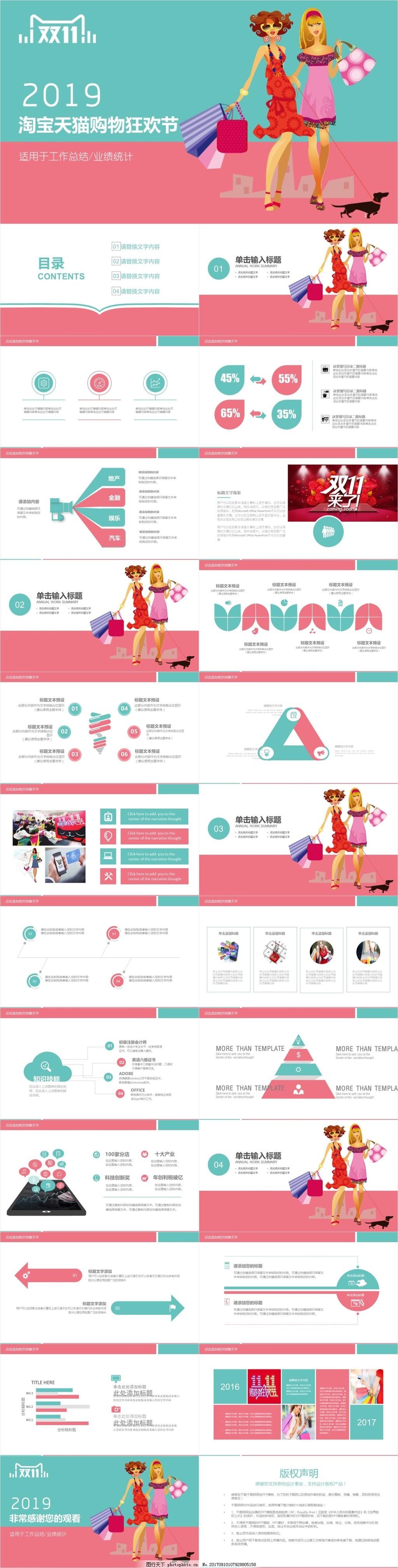 淘宝天猫双11网店活动策划PPT模板,双十一,双11PPT,购物节,双11活动策划,互联网,网络购物