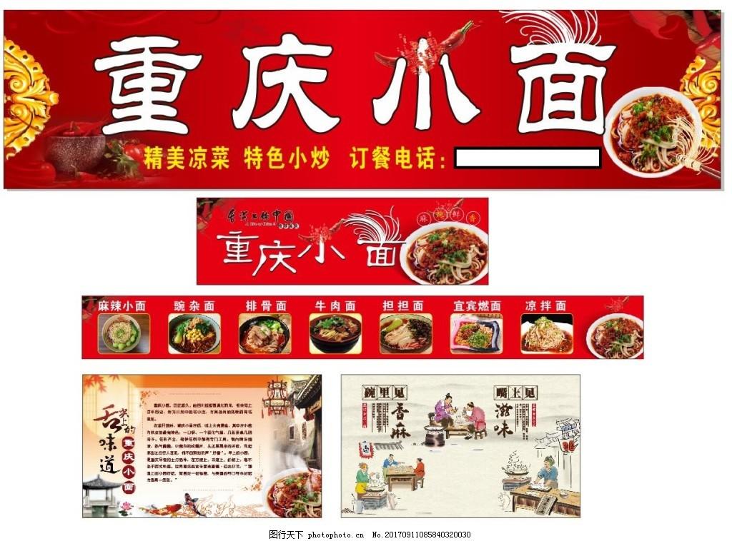 重庆小面海报,cdr,红色背景,餐馆海报,面馆海报,黄色背景,CDR