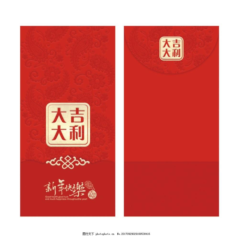 大吉大利红包,过年,新年快乐,新年贺卡,新年利是封,公司红包,商业红包